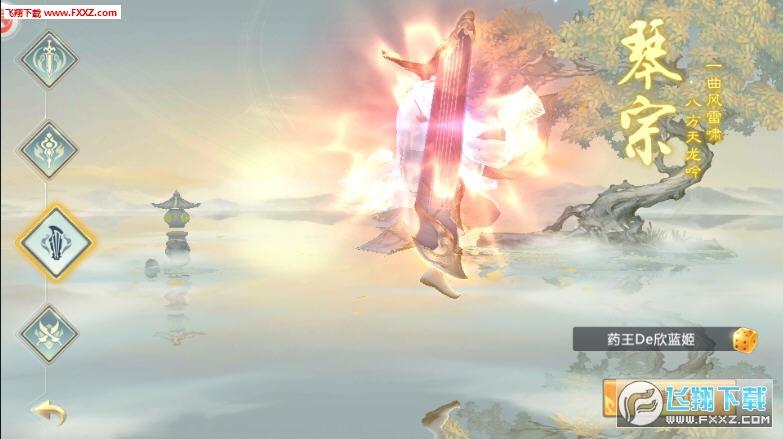 仙剑前传官方版v3.8截图1