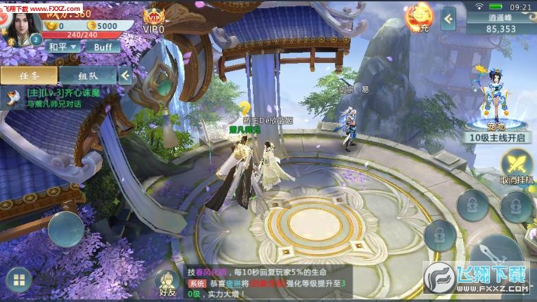 仙剑前传官方版v3.8截图2