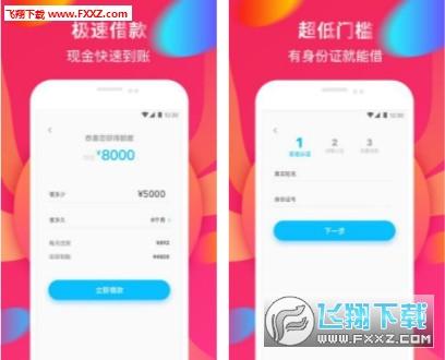 盈盈花花借款手机版v1.0.1截图0