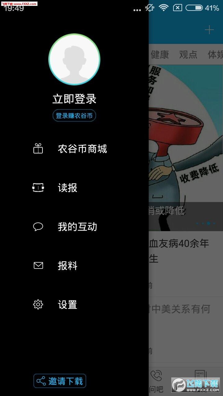 荆门在线安卓客户端4.1.2截图2