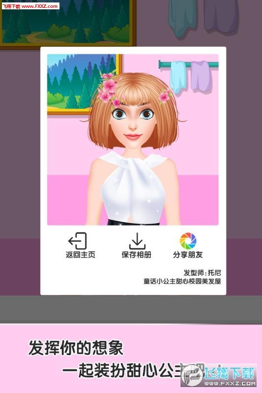 童话小公主甜心校园美发屋apk1.0.0截图3