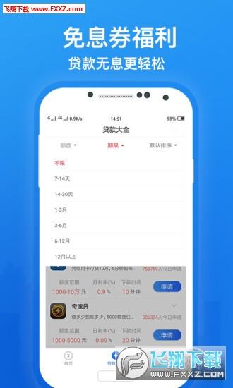 豆粒贷appv1.0截图1