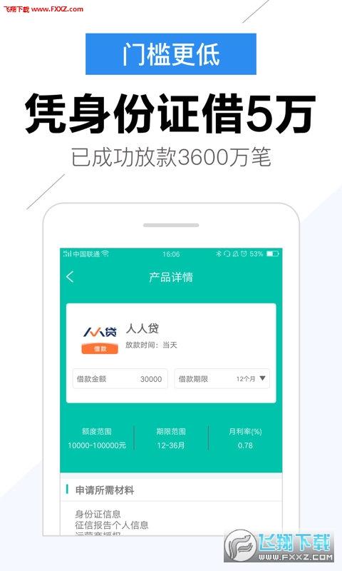闪提安卓app1.0截图0