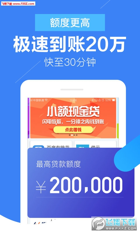 闪提安卓app1.0截图1