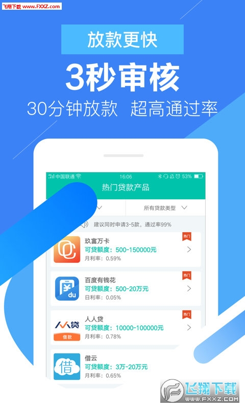 闪提安卓app1.0截图3