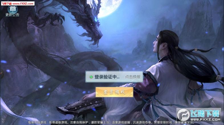 异兽修仙安卓版3.8.0截图0