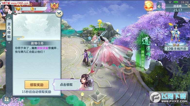 异兽修仙安卓版3.8.0截图2