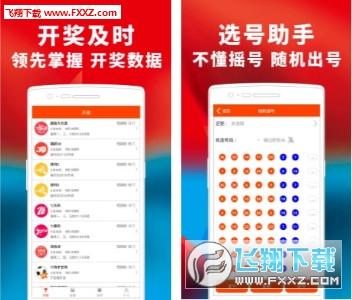 云帆彩票app手机版v1.0.1截图1