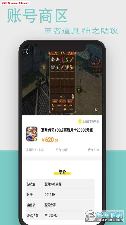 会玩手游app安卓版1.7.1截图1