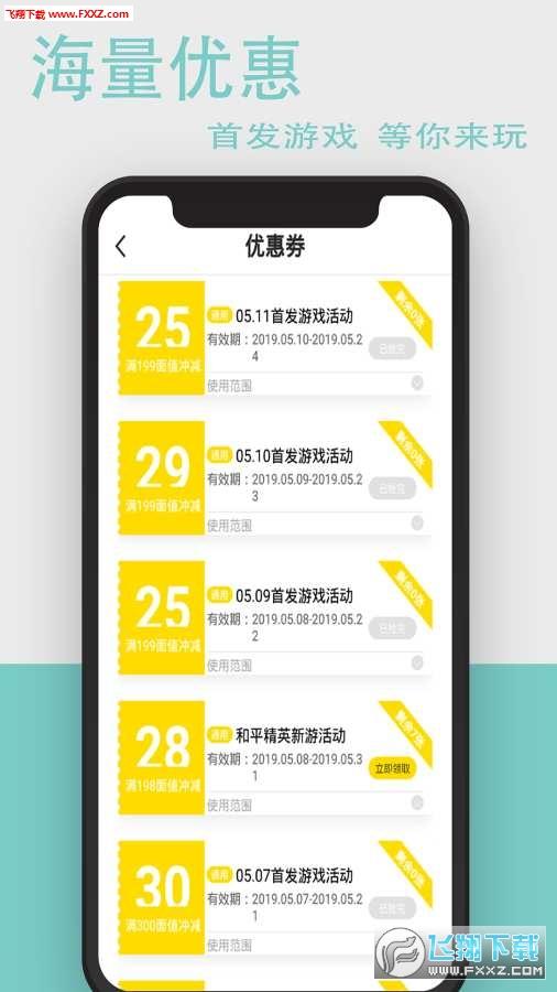 会玩手游app安卓版1.7.1截图2