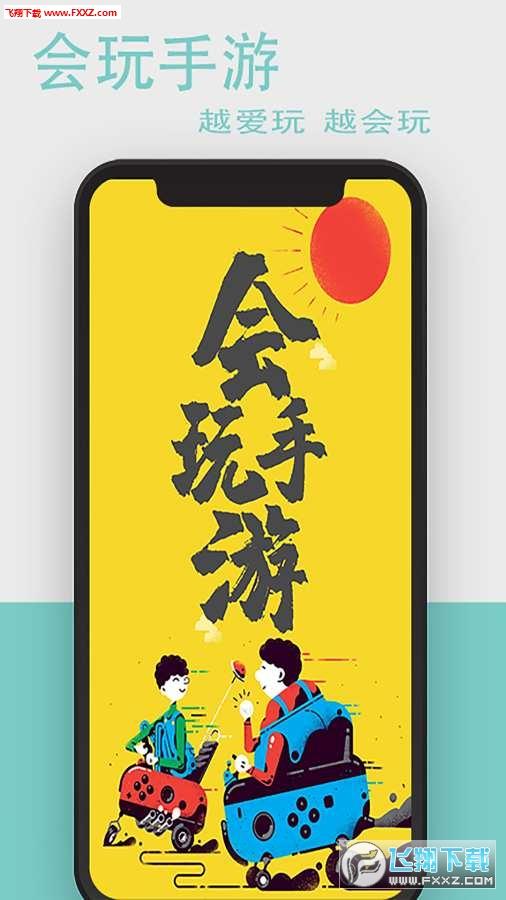 会玩手游app安卓版1.7.1截图3