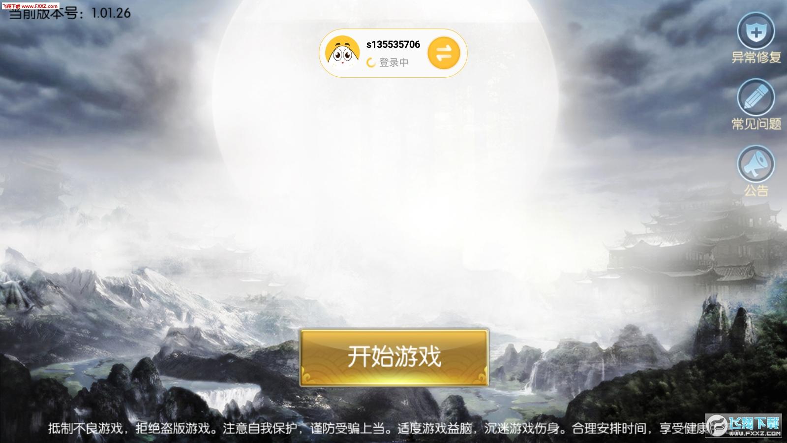 一剑斩仙官方安卓版v1.00.85截图0