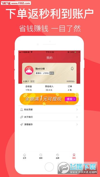 淘满分app官方版v1.0.7截图2