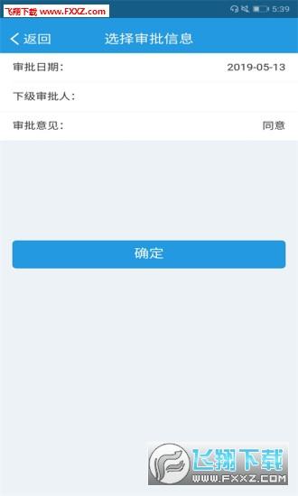 发信公证移动审批平台app0.0.11截图0