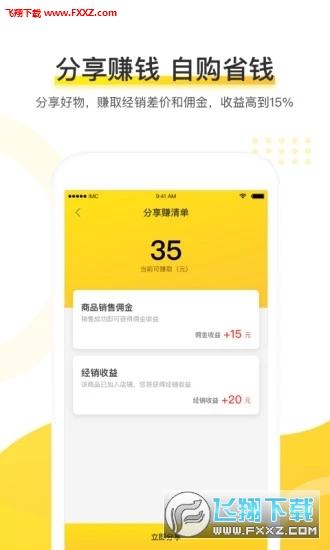 麦店app官方版v1.0.0截图2