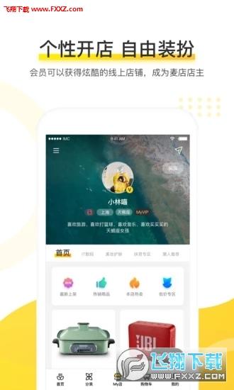 麦店app官方版v1.0.0截图3