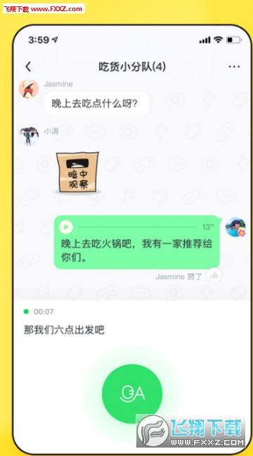 飞聊app安卓版1.2.6截图1
