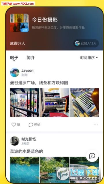 飞聊app安卓版1.2.6截图2