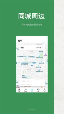 乡聚派app官方版v1.3.0截图1