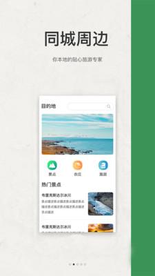 乡聚派app官方版v1.3.0截图0