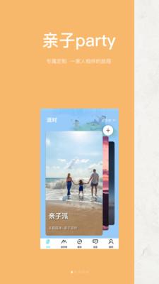 乡聚派app官方版v1.3.0截图2