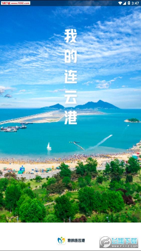我的连云港app最新版v1.0.0截图0