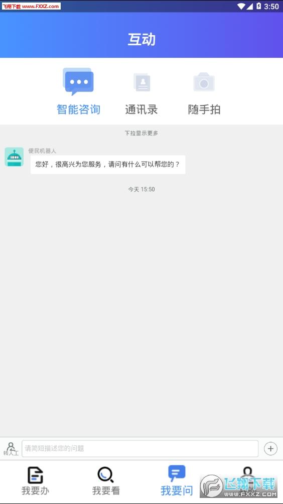 我的连云港app最新版v1.0.0截图1
