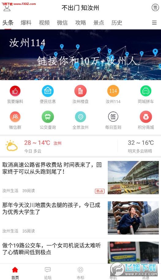我的连云港app最新版v1.0.0截图3