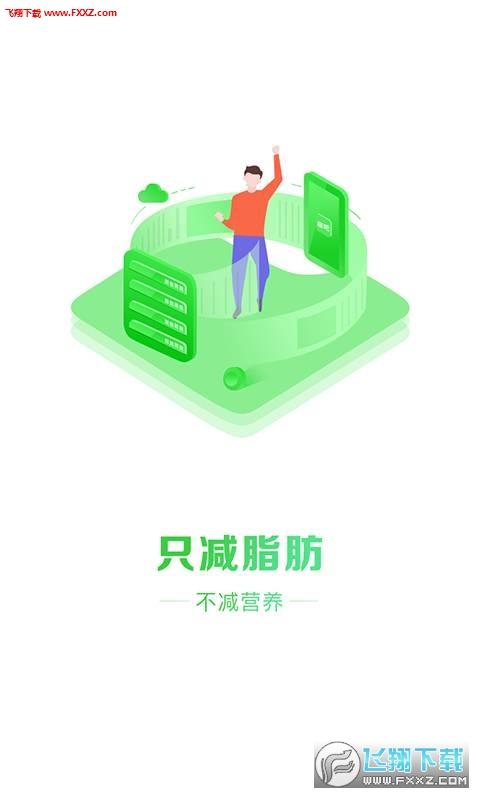瘦吧app官方版1.5.00截图2
