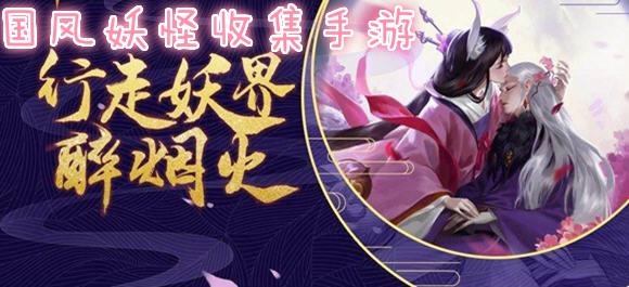 国风妖怪收集RPG手游_国风妖怪手游有哪些