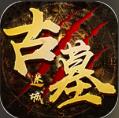 古墓迷城九游官方版 1.0