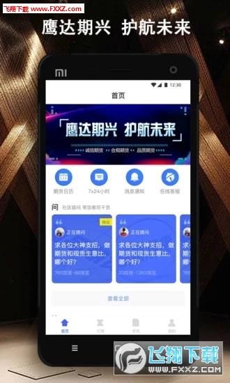 鹰达期兴app官方版v1.0截图0