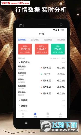 鹰达期兴app官方版v1.0截图1