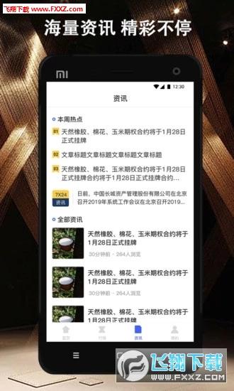 鹰达期兴app官方版v1.0截图2