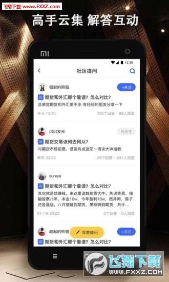 鹰达期兴app官方版v1.0截图3