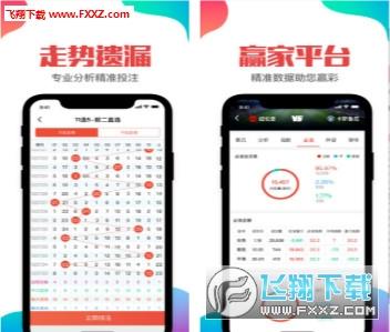 宝乐彩票appv1.0截图0
