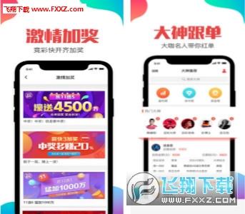 宝乐彩票appv1.0截图1