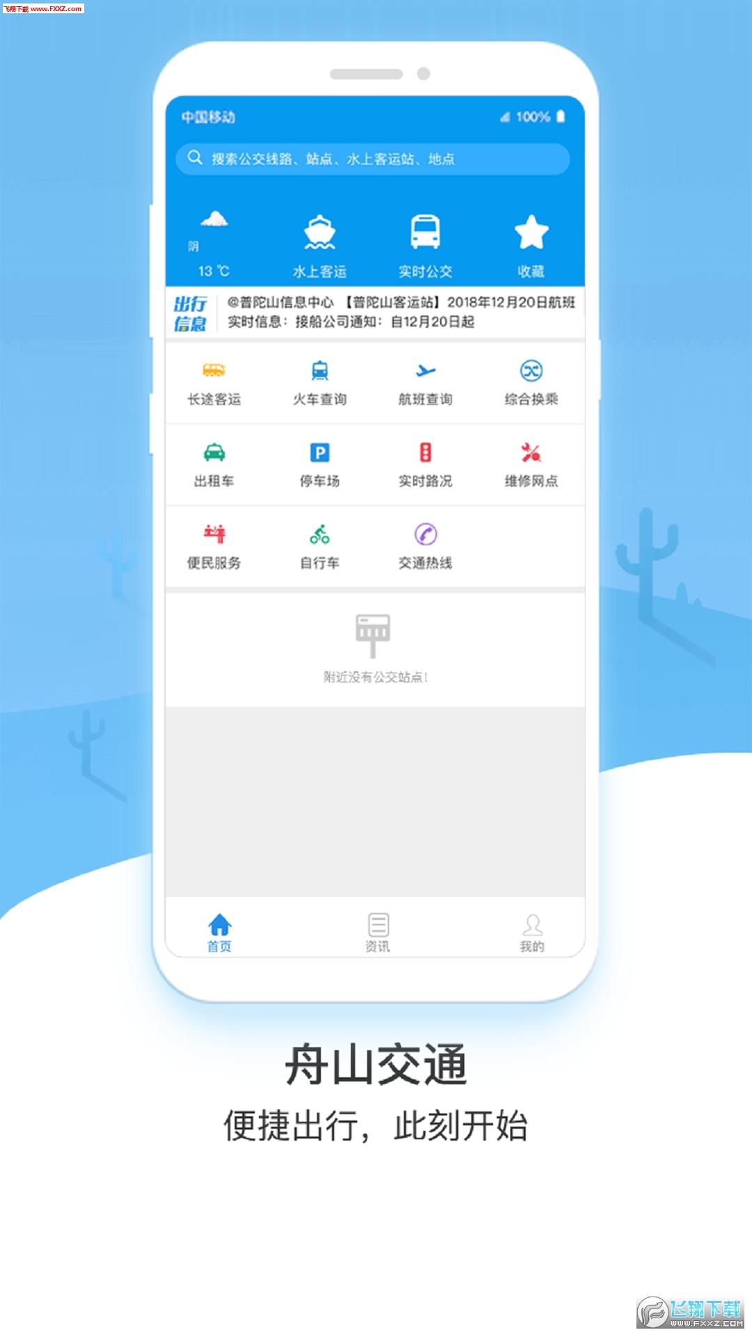 舟山交通app安卓版3.1.6截图1