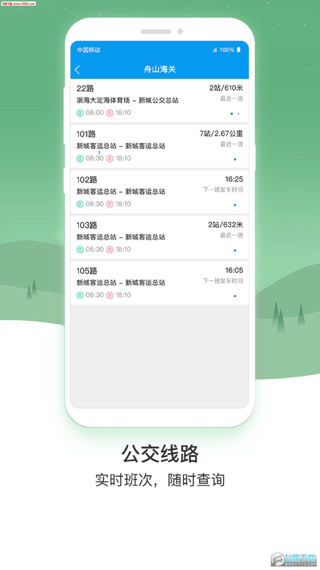 舟山交通app安卓版3.1.6截图2