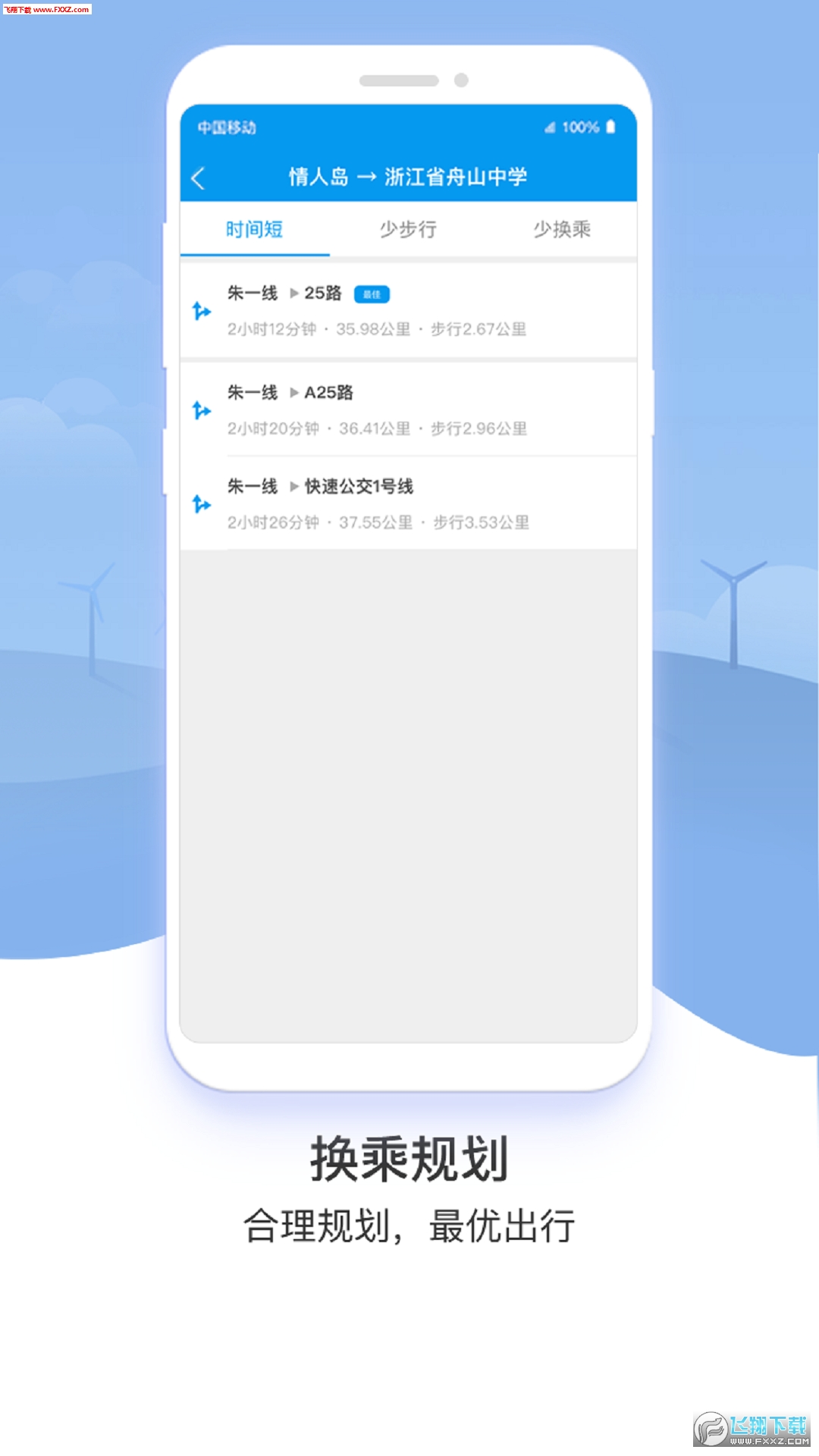 舟山交通app安卓版3.1.6截图3