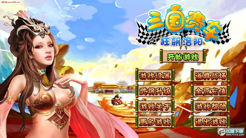 三国赛车之狂飙洛阳安卓版v1.0.6截图0
