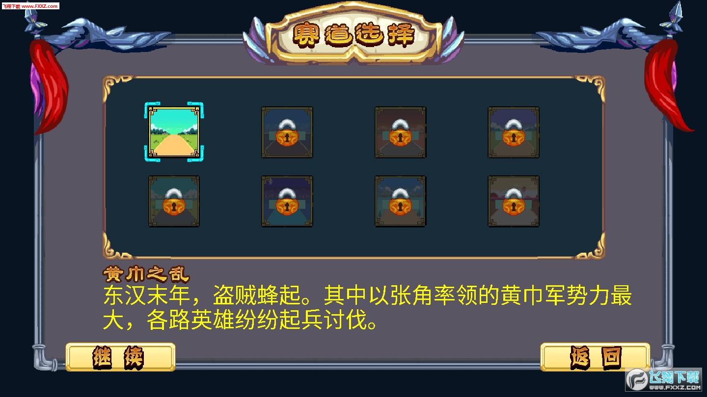 三国赛车之狂飙洛阳安卓版v1.0.6截图1