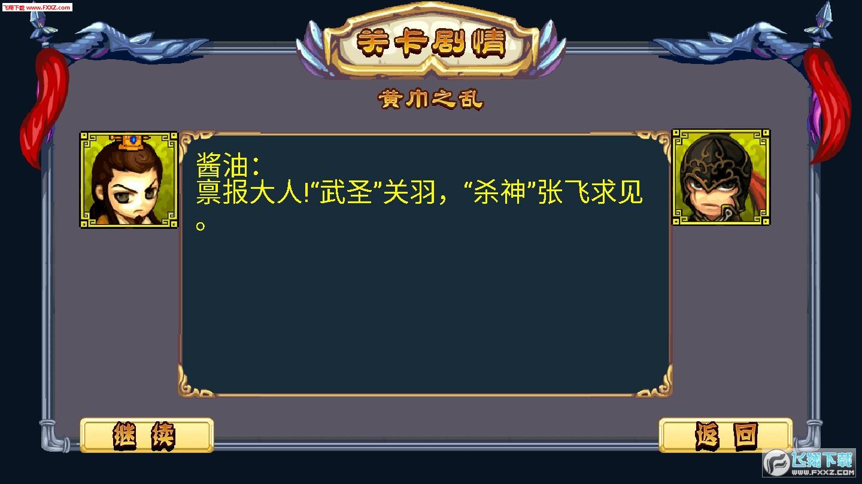 三国赛车之狂飙洛阳安卓版v1.0.6截图2