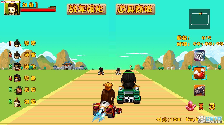 三国赛车之狂飙洛阳安卓版v1.0.6截图3