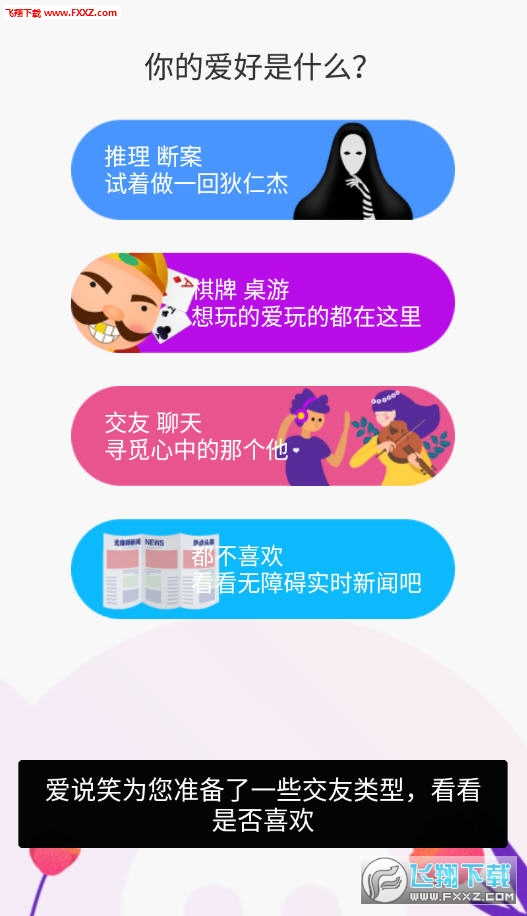爱说笑app官方版v0.9.7截图0