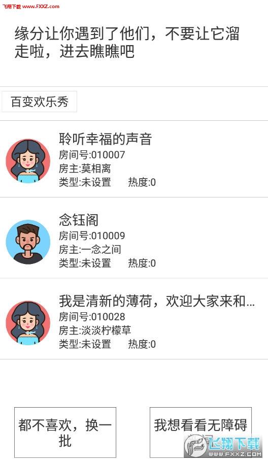 爱说笑app官方版v0.9.7截图1