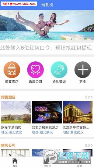 婚礼树app安卓版v0.0.6截图3