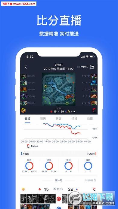 脱兔电竞app安卓版v1.0.6截图0