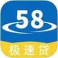 58极速贷官方版 v1.3.1