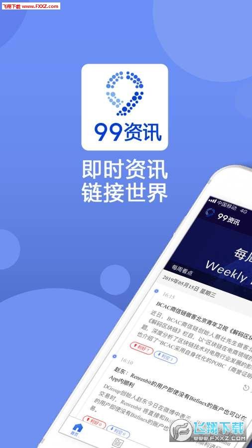 99资讯app安卓版0.0.12截图0